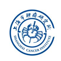 上海市肿瘤研究所