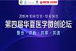 第四届华夏医学微创医学论坛 10 月 13 日即将启幕!