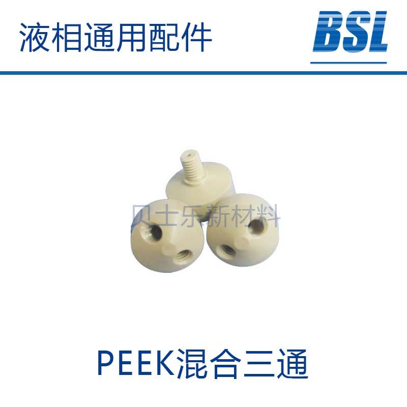 PEEK定制三通 支持来图来样定制加工