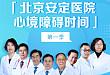 「北京安定医院心境障碍时间」带你解锁心境障碍诊治技能!