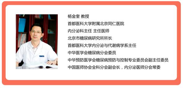 糖尿病视网膜病变 杨金奎、匡洪宇教授双剑合璧,回答糖尿病视网膜病变防治难题