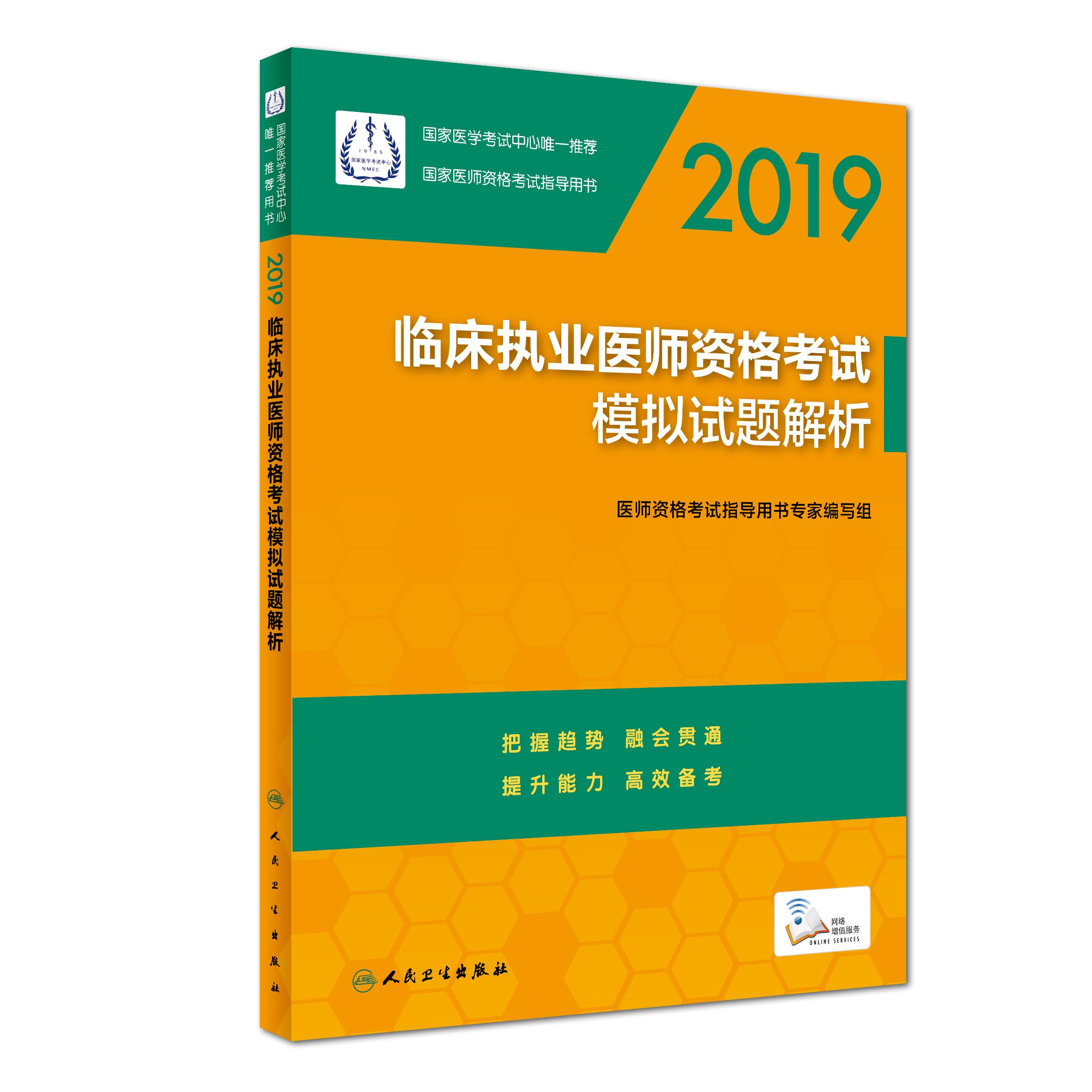 2019  临床执业医师资格考试模拟试题解析