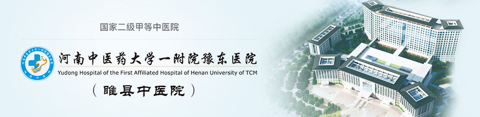 河南省中医药大学第一附属医院豫东医院招聘专题