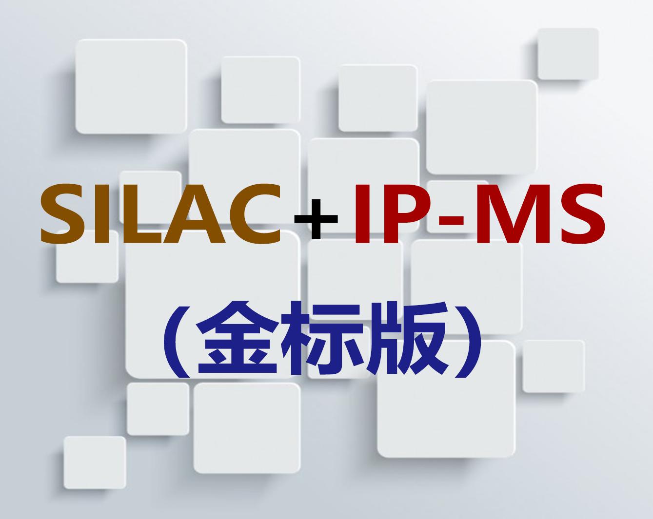 SILAC+IP-MS:蛋白质相互作用定量分析(金标版)
