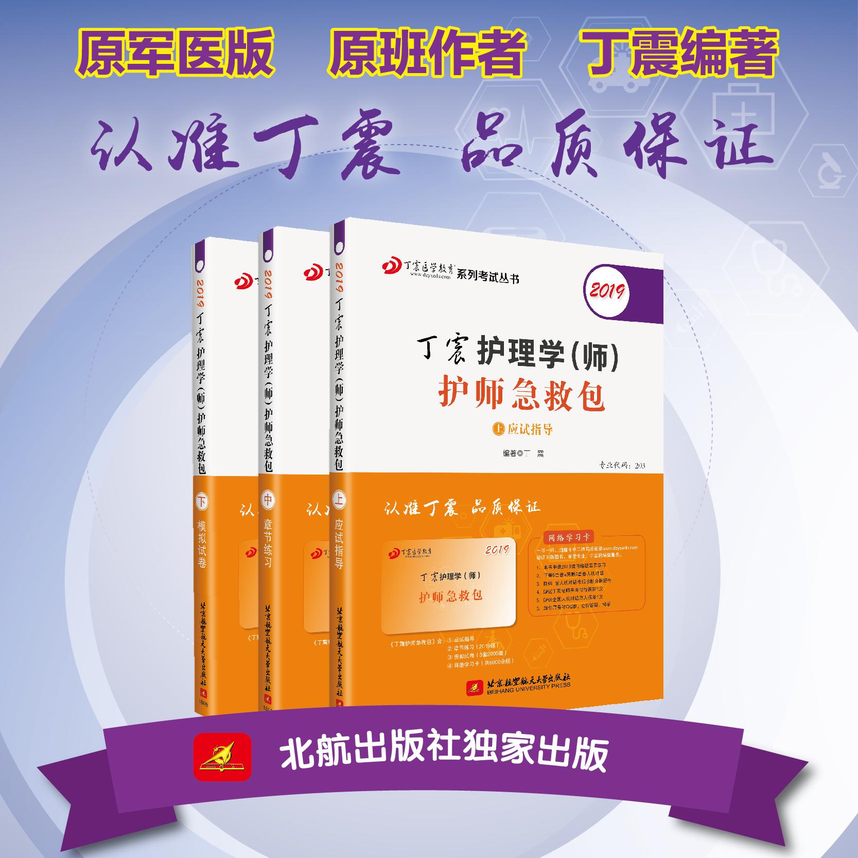 2019丁震护理学(师)护师急救包
