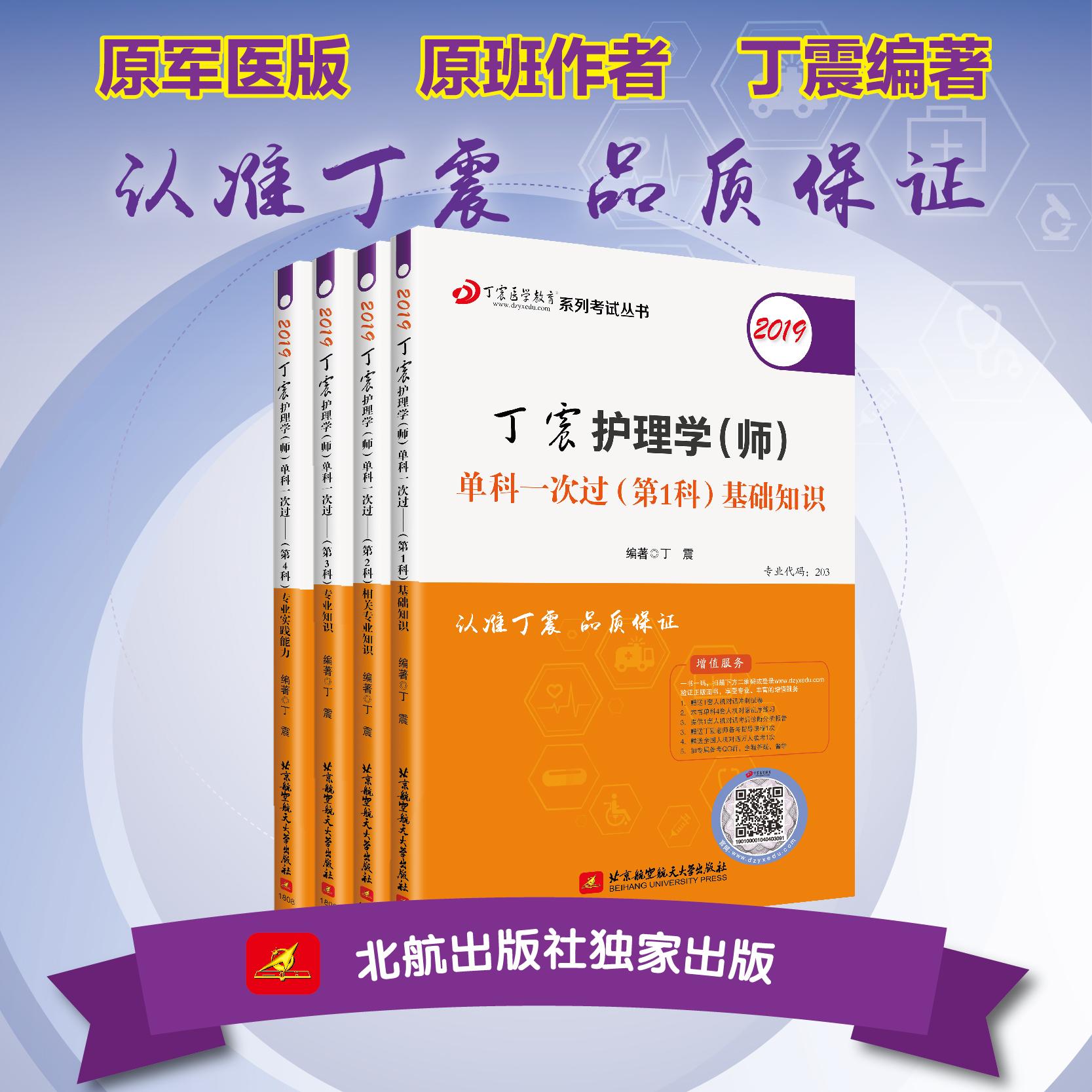 2019丁震护理学(师)单科一次过(第 3科)专业知识