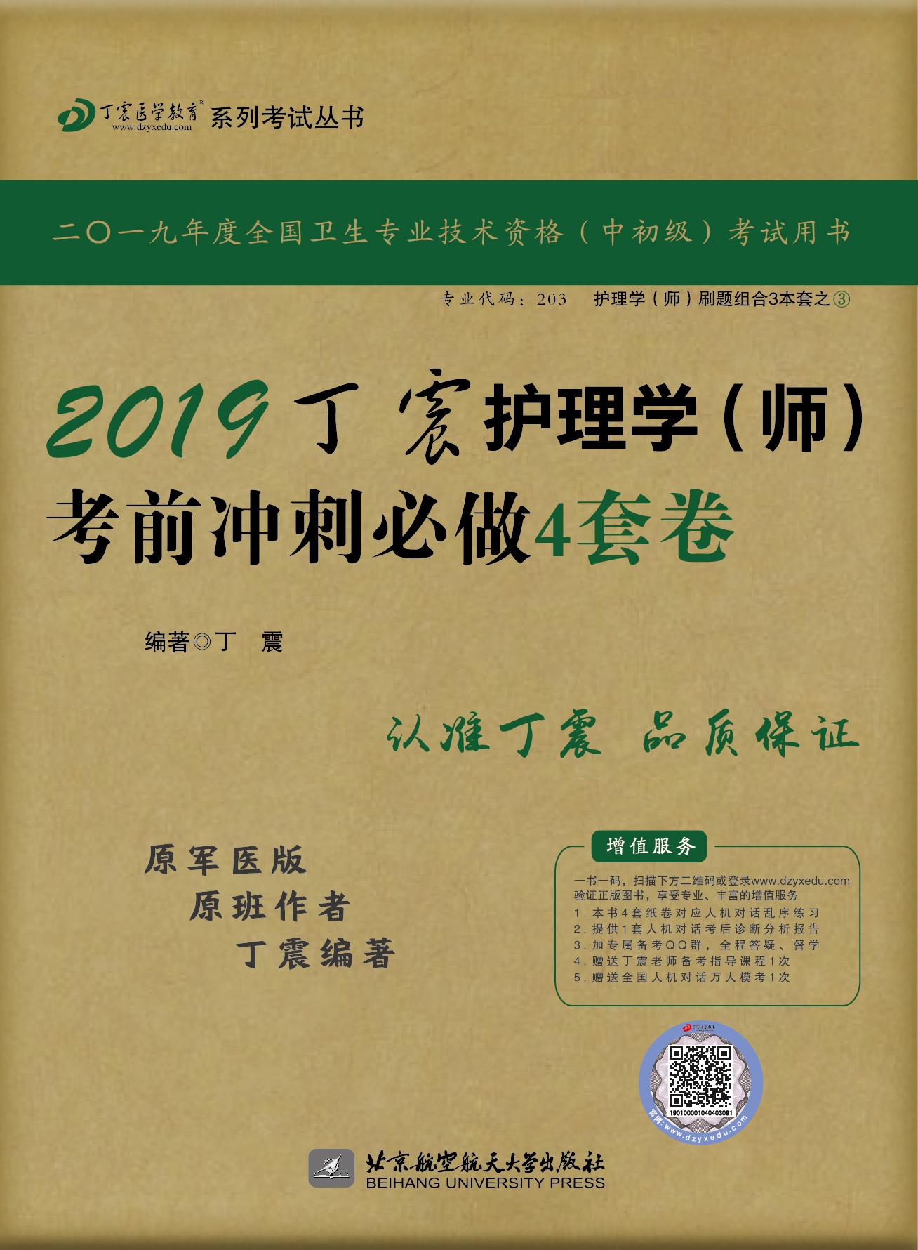 2019丁震护理学(师)考前冲刺必做 4套卷