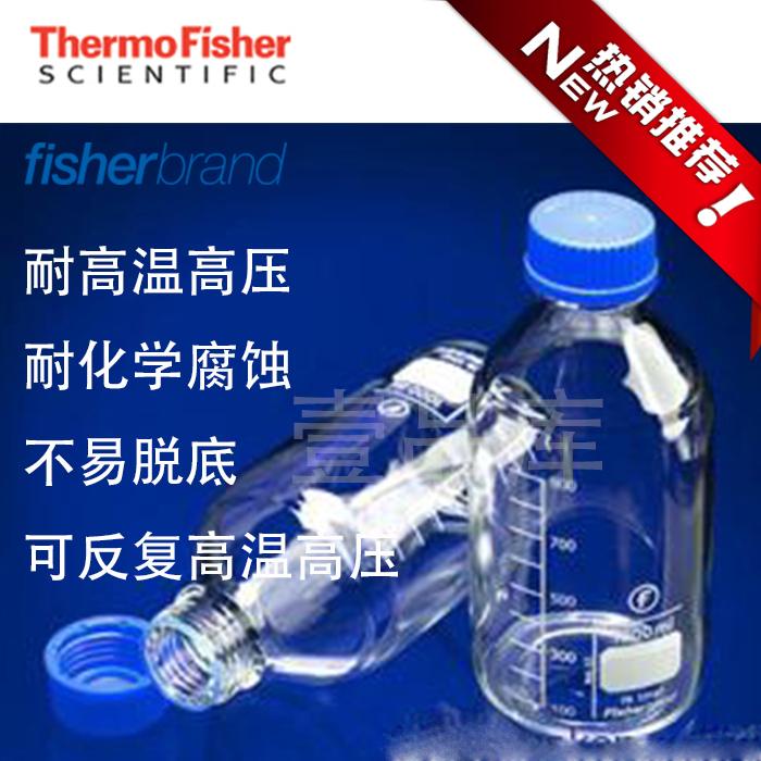 进口 Fisherbrand 蓝盖玻璃试剂瓶  100ml 250ml 500ml 1000ml