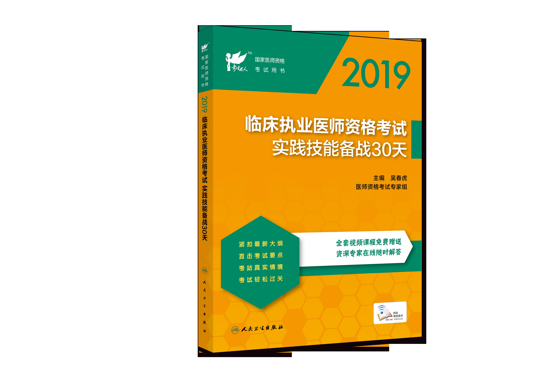 考试达人:2019临床执业医师资格考试实践技能备战30天