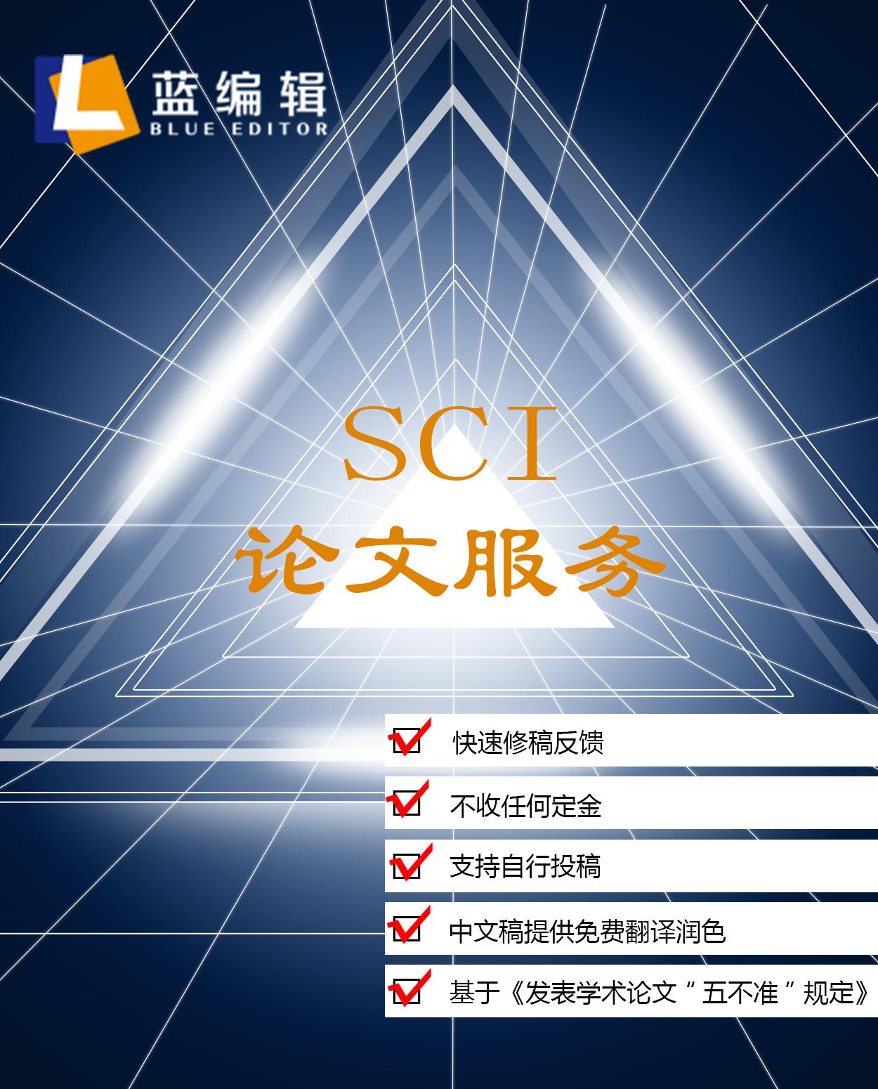 SCI非英文稿件服务