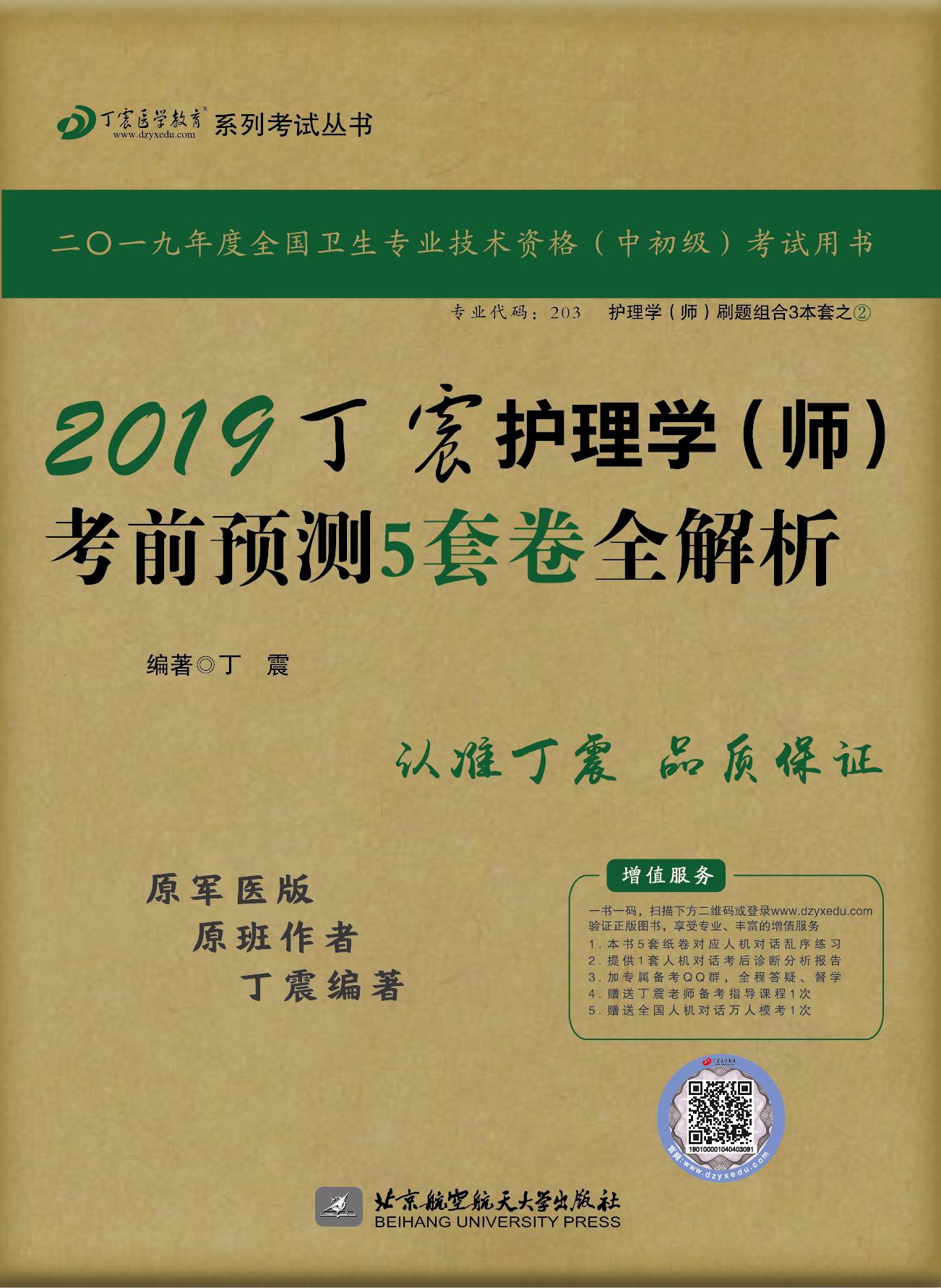 2019丁震护理学(师)考前预测 5套卷全解析