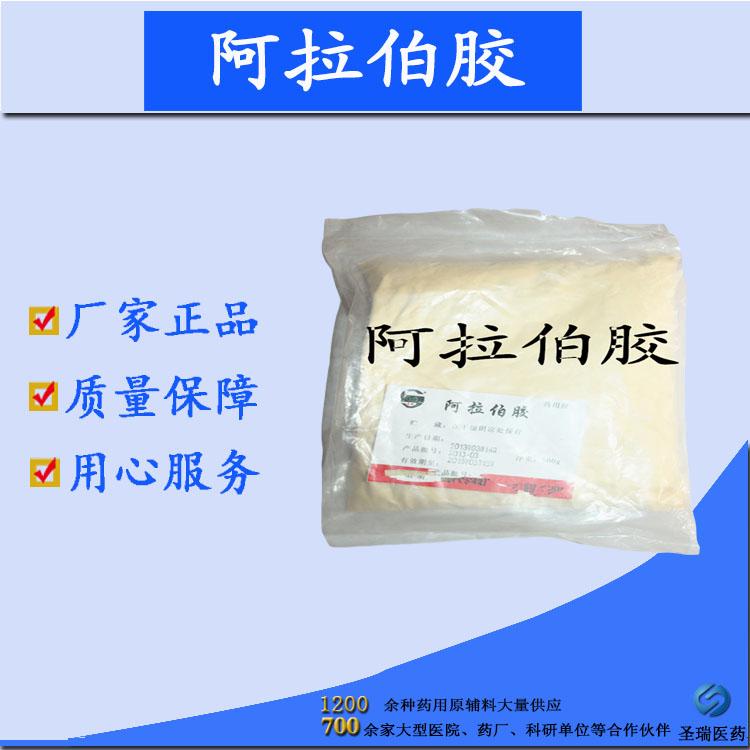 药用级辅料阿拉伯胶 资质齐全符合cp2015标准辅料阿拉伯胶