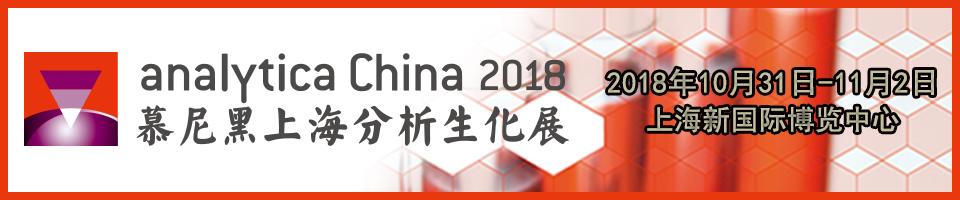 analytica China 2018 慕尼黑上海分析生化展