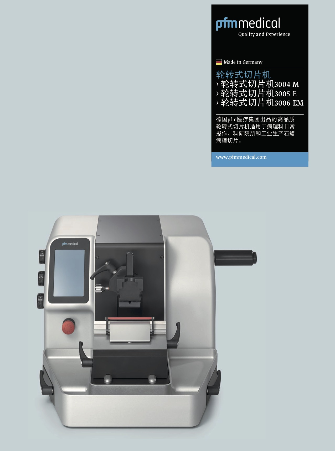 PFM  MEDICAL 轮转式切片机(全自动)
