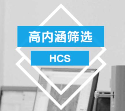 高内涵筛选 HCS