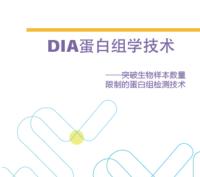 DIA 蛋白组学服务
