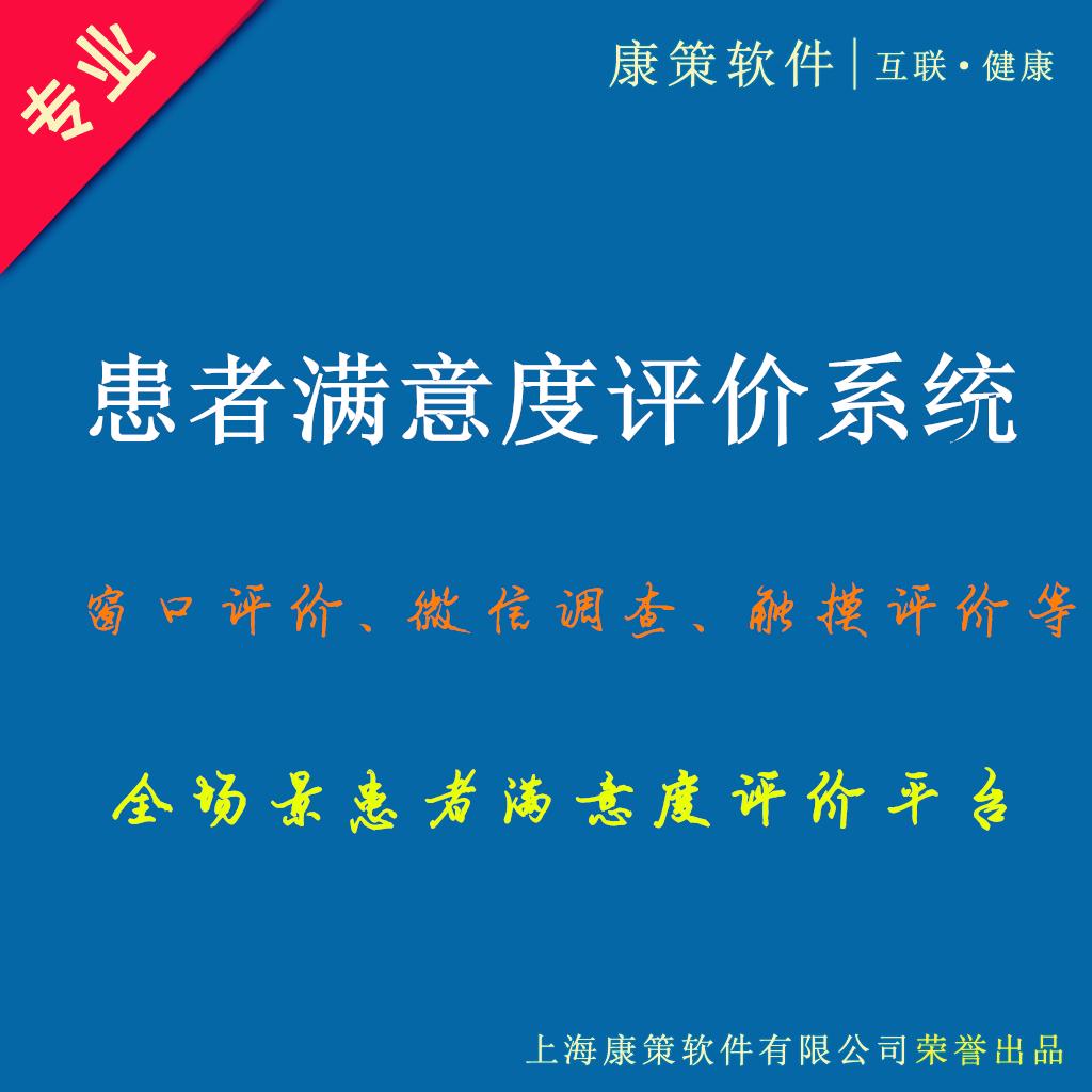 88必发娱乐官网_康策医院患者满意度评价调查系统