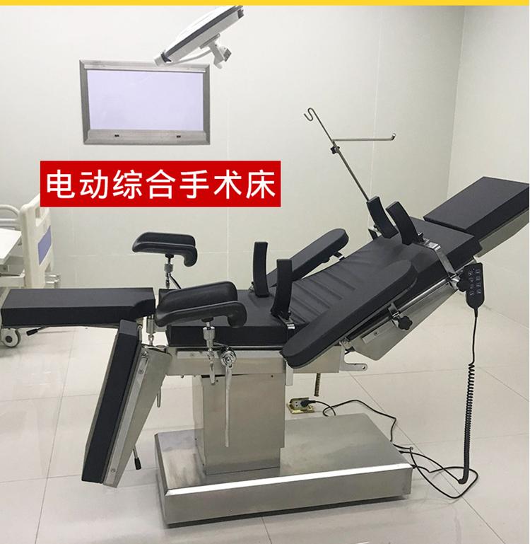 医院电动手术床