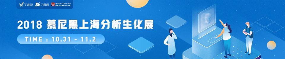 2018 慕尼黑上海分析生化展(analytica China)