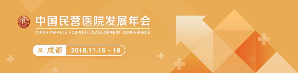 2018 中国民营医院发展年会