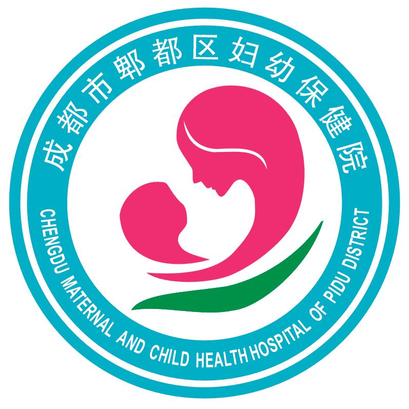 成都市郫都区妇幼保健院