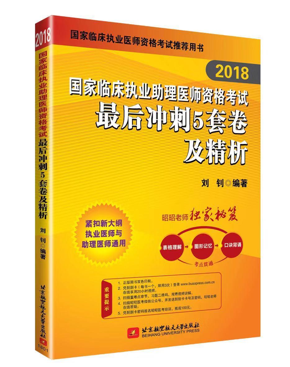 2018国家临床执业助理医师资格考试最后冲刺5套卷及精析