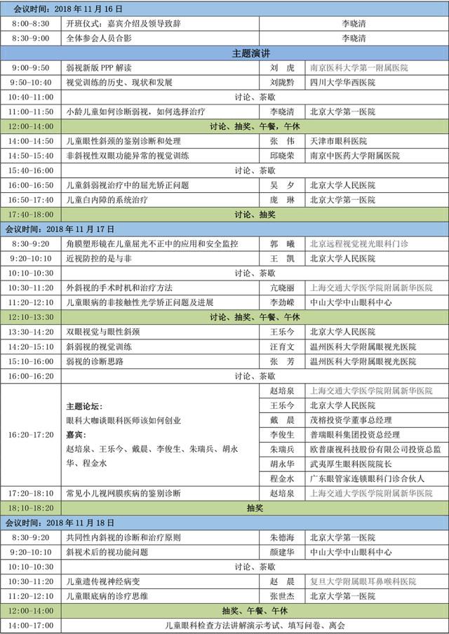 2018武夷山学习班课程表1016-1000px.jpg