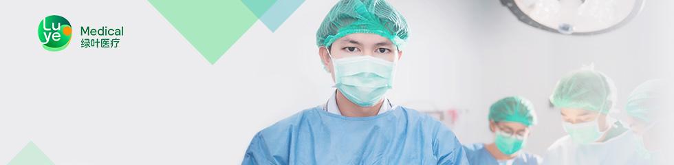 绿叶医疗集团招聘专题