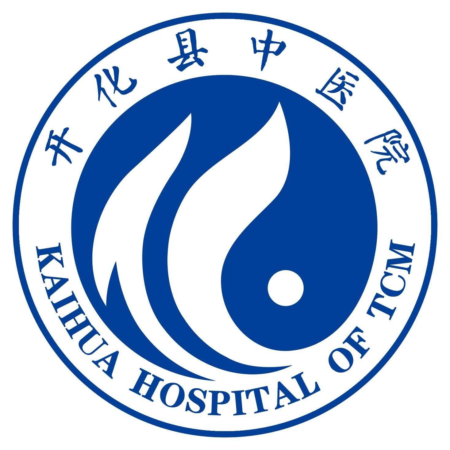 开化县中医院