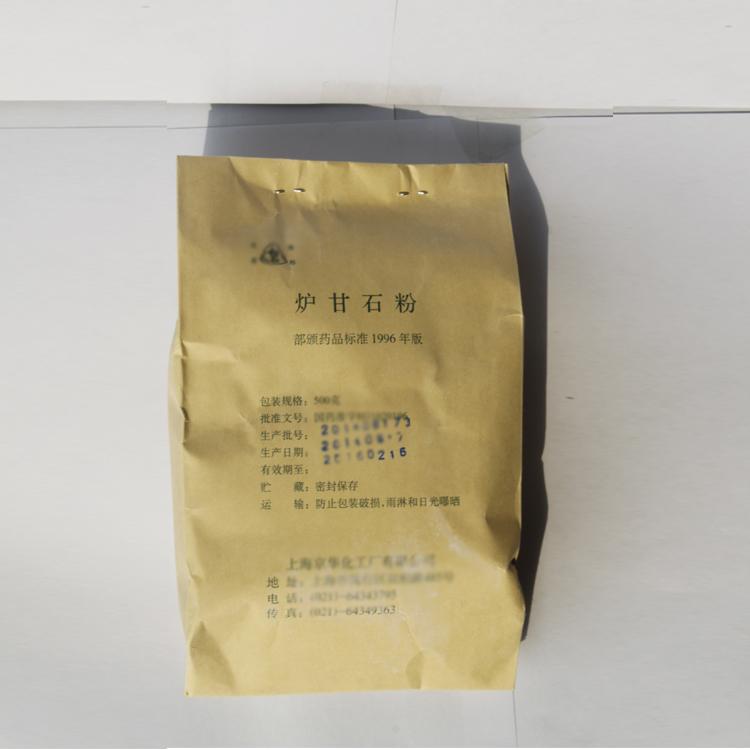 医药级原料药炉甘石 上海京华产炉甘石 资质齐全