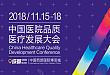 中国医院品质医疗发展大会