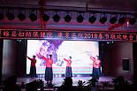 春节文艺汇演