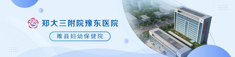 郑大三附院豫东医院招聘专题