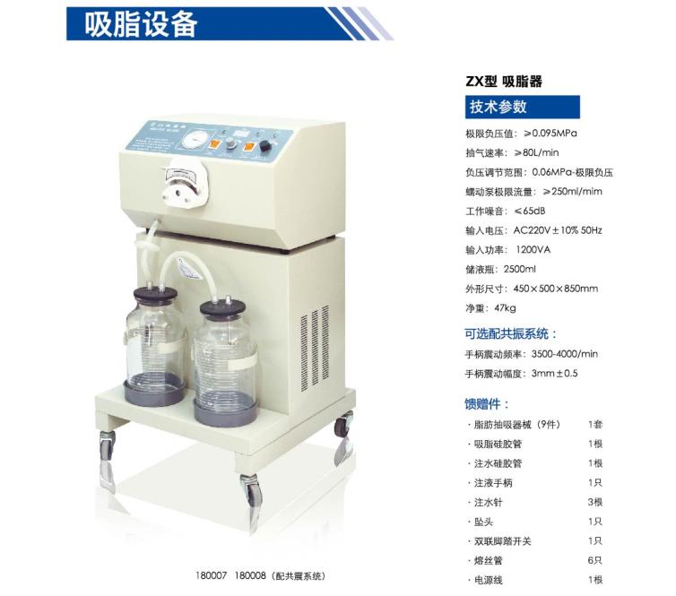 共振吸脂机,上海众和天工ZX型共振吸脂机