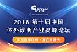 2018 第十届中国体外诊断产业高峰论坛直播