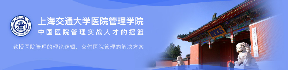 上海交通大学医院管理学院