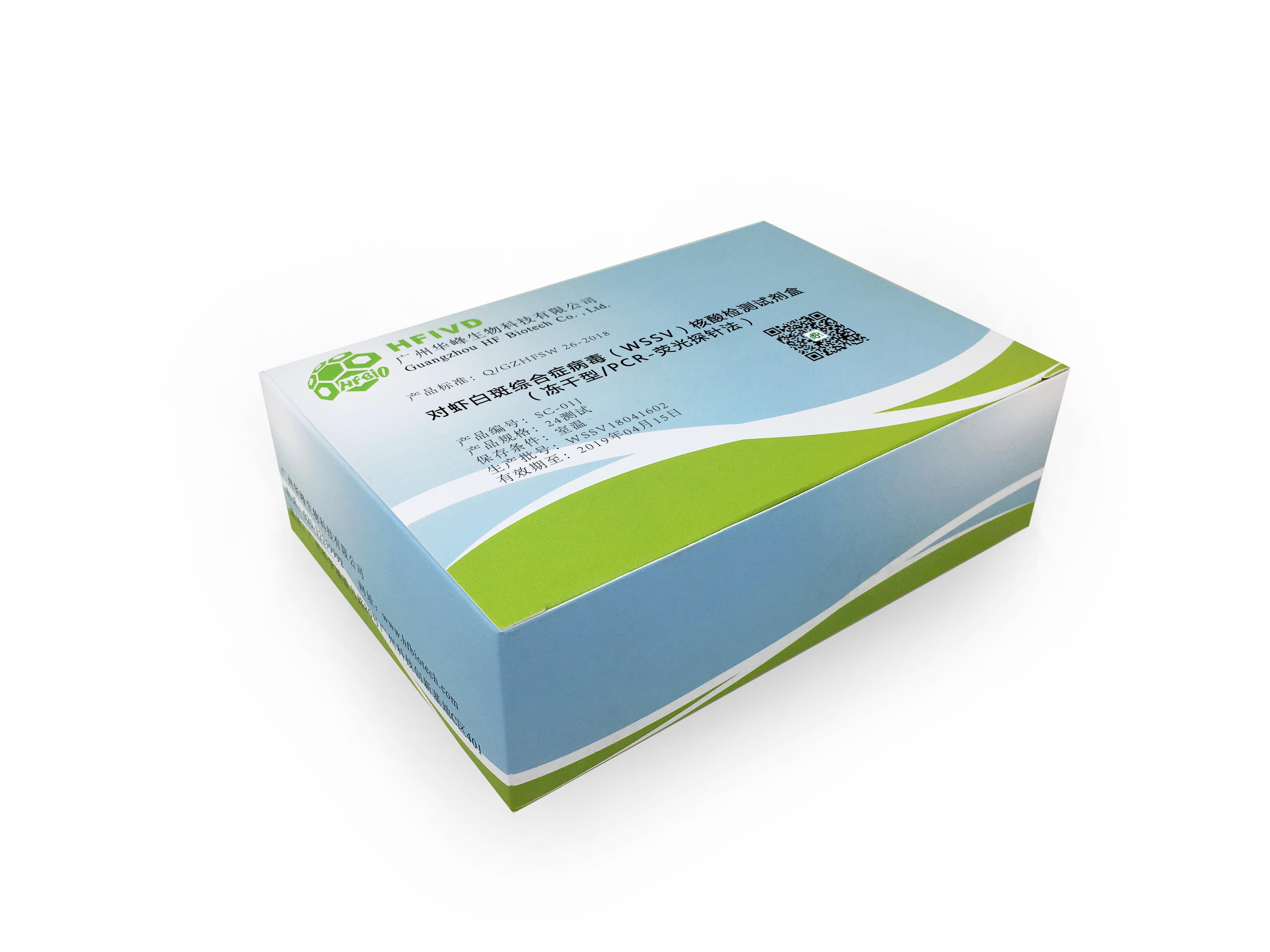对虾白斑综合症病毒(WSSV)核酸检测试剂盒(冻干型/PCR荧光探针法)