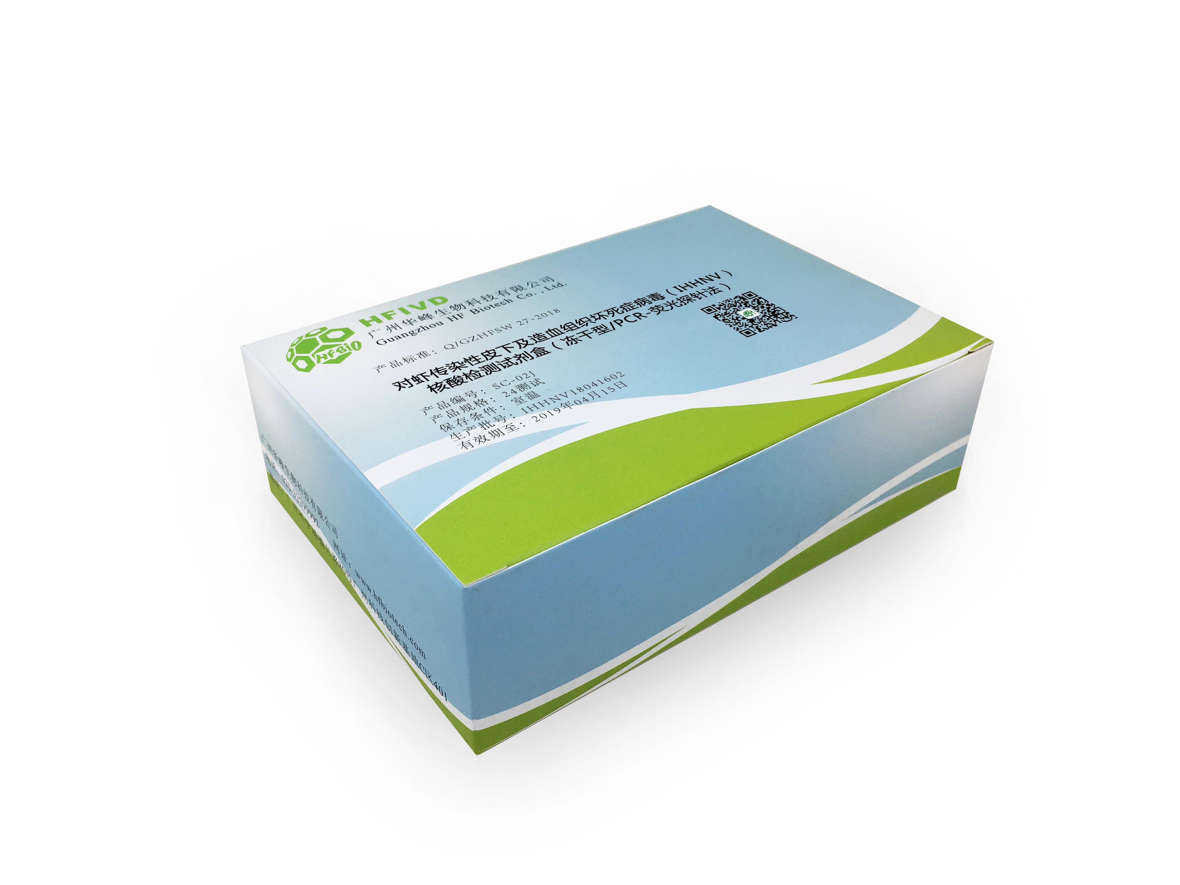 对虾传染性皮下及造血组织坏死症病毒(IHHNV)核酸检测试剂盒(冻干型/PCR-荧光探针法