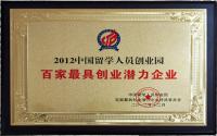 2012百家最具创业潜力企业.png
