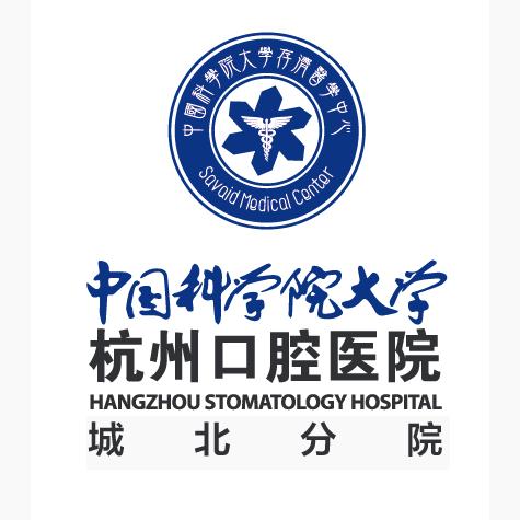 杭州口腔医院城北分院