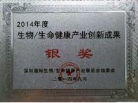 2014年健康产业创新成果银奖.png