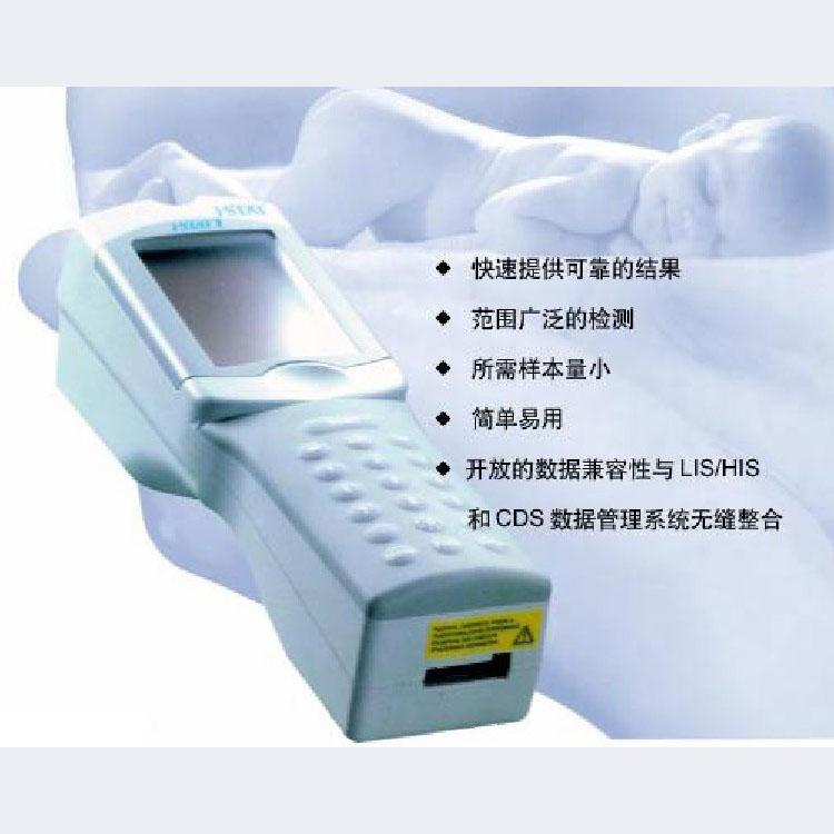 美国雅培血气分析仪300-G