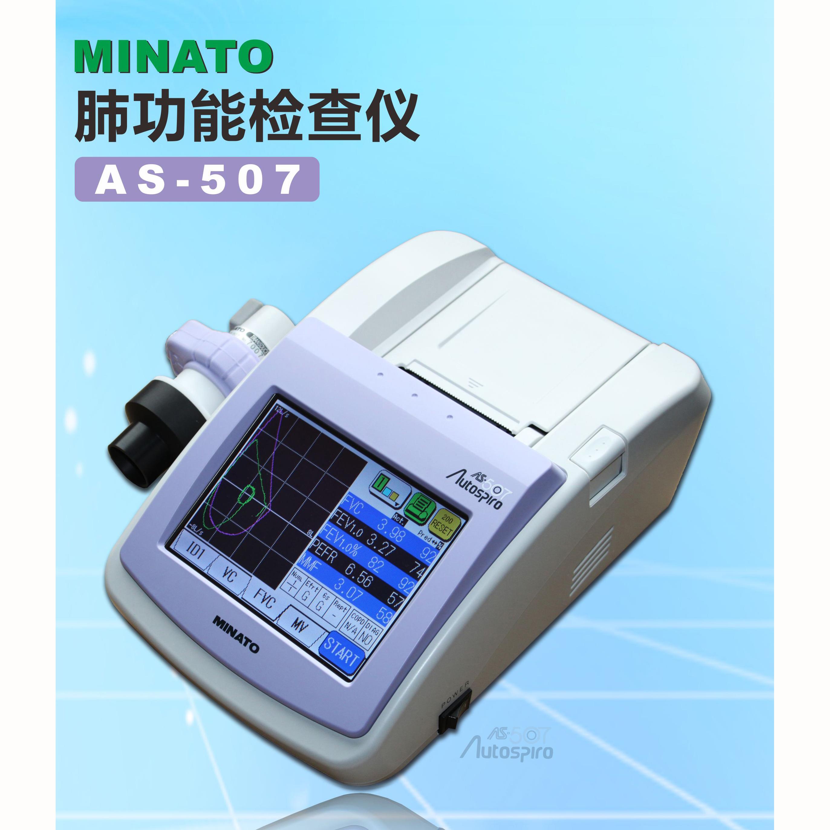 日本美能肺功能仪 AS-507
