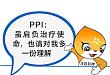PPI : 虽肩负治疗使命,也请对我多一份理解