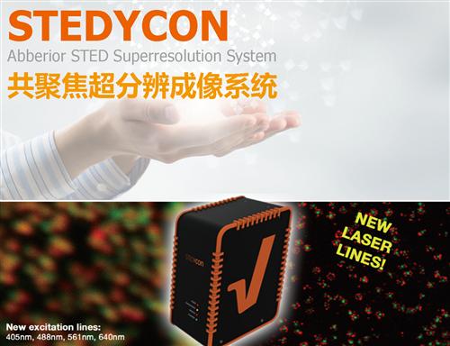 Abberior STEDYCON 超分辨成像系统