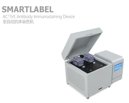 SmartLABEL 全自动抗体染色仪器