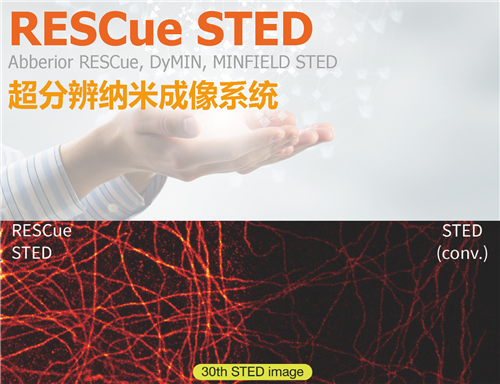 Abberior RESCue STED 超分辨光调控技术与系统