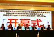 吉林省医师协会首届内分泌疑难病例论坛在长春成功召开