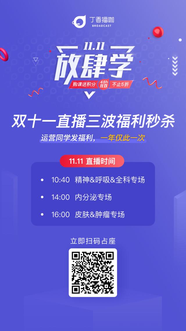丁香播咖-双十一线上海报-2.png