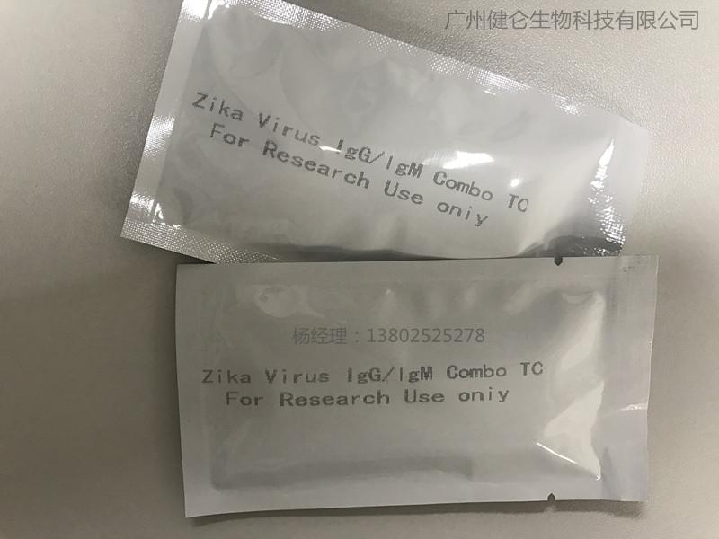 寨卡病毒抗体定性检测卡